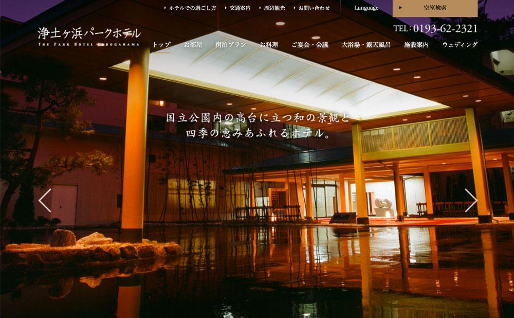 浄土ヶ浜パークホテル webサイト